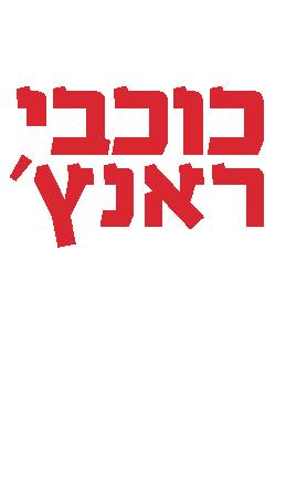 כוכבי ראנץ' - הכי ישראלי