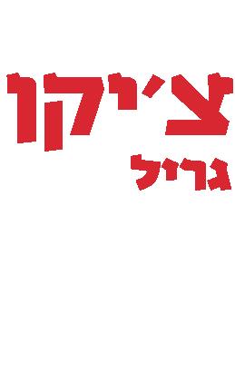 צ'יקן גריל ישראלי