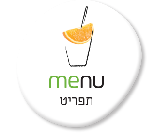 menu - תפריט