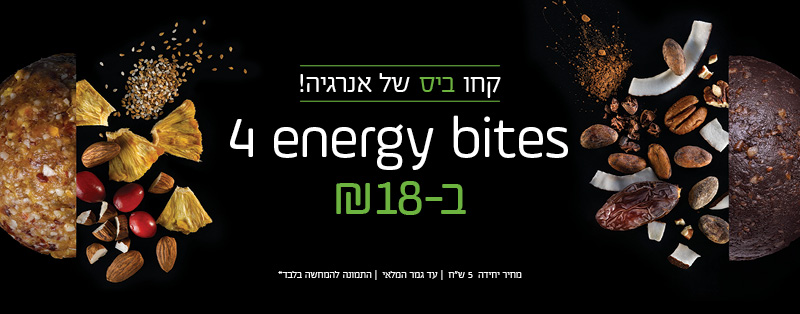 קחו ביס של אנרגיה! 4 energy bites  ב-18 שח. מחיר יחידה - 5 שח. עד גמר המלאי.