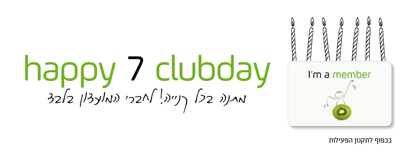 יום הולדת 7! מתנה בכל קנייה! לחברי המועדון בלבד