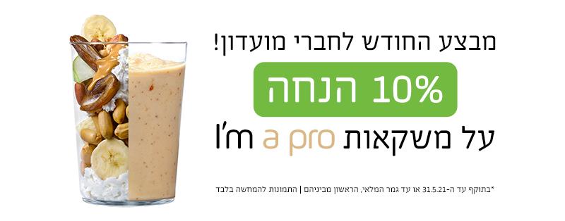 מבצע החודש לחברי מועדון! 10% הנחה על משקאות i'm a pro. בתוקף עד ה-31.5.21
