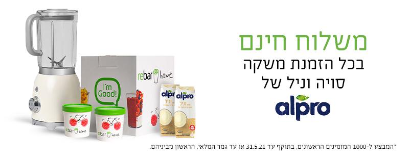 משלוח חינם בכל הזמנת משקה סויה וניל של alpro. *המבצע ל-1000 המזמינים הראשונים, בתוקף עד 31.5.21 עד גמר המלאי, הראשון מביניהם.