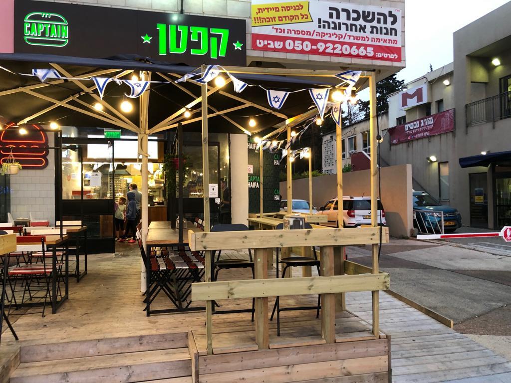 המבורגר בחיפה