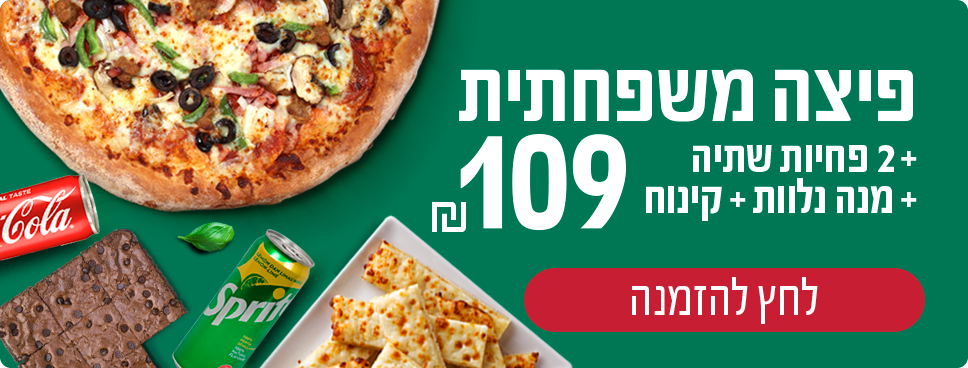 PapaJohns deal