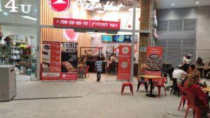 פיצה האט- סניף רמות ירושלים
