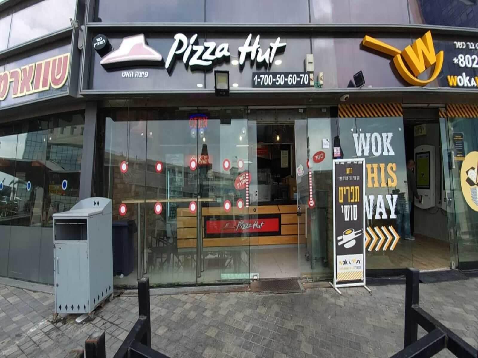 פיצה האט תל אביב