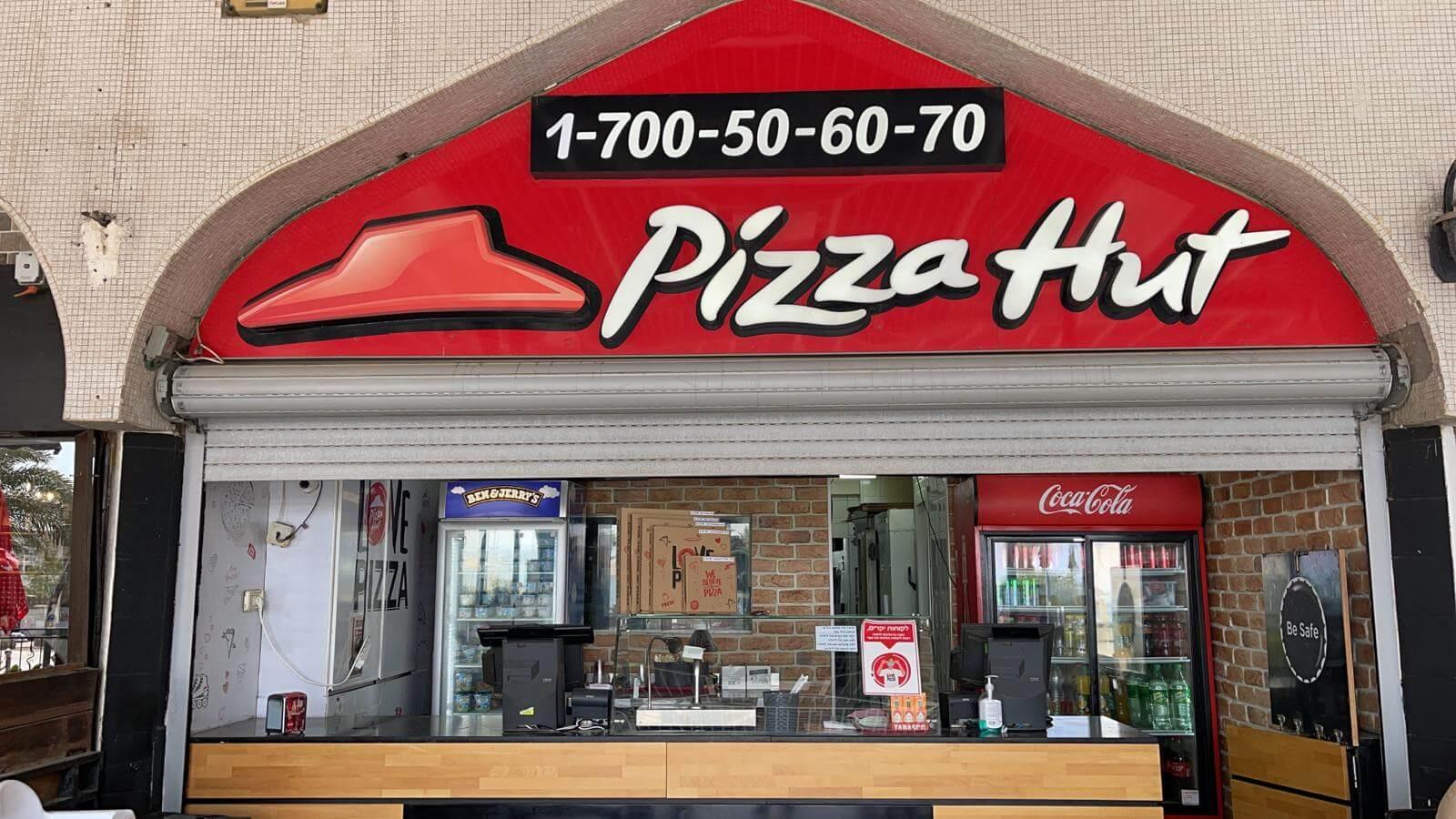 פיצה האט אילת