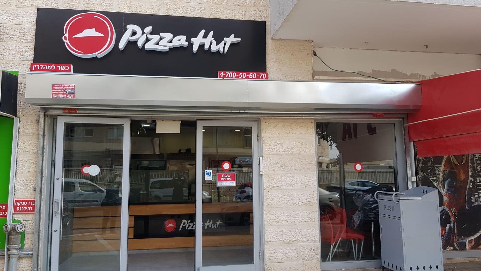 פיצה האט באר שבע